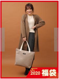 グリーンパークス福袋2020ネタバレ5