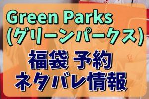 Green Parks_福袋予約情報