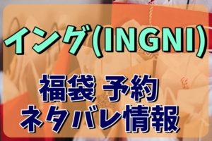 イング(INGNI) 福袋予約情報