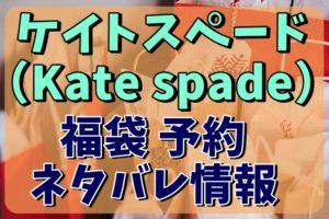 ケイトスペード(Kate spade)福袋予約情報