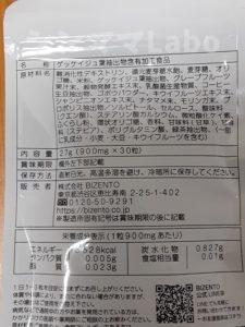 ブレッシュのレビュー成分_シンママ
