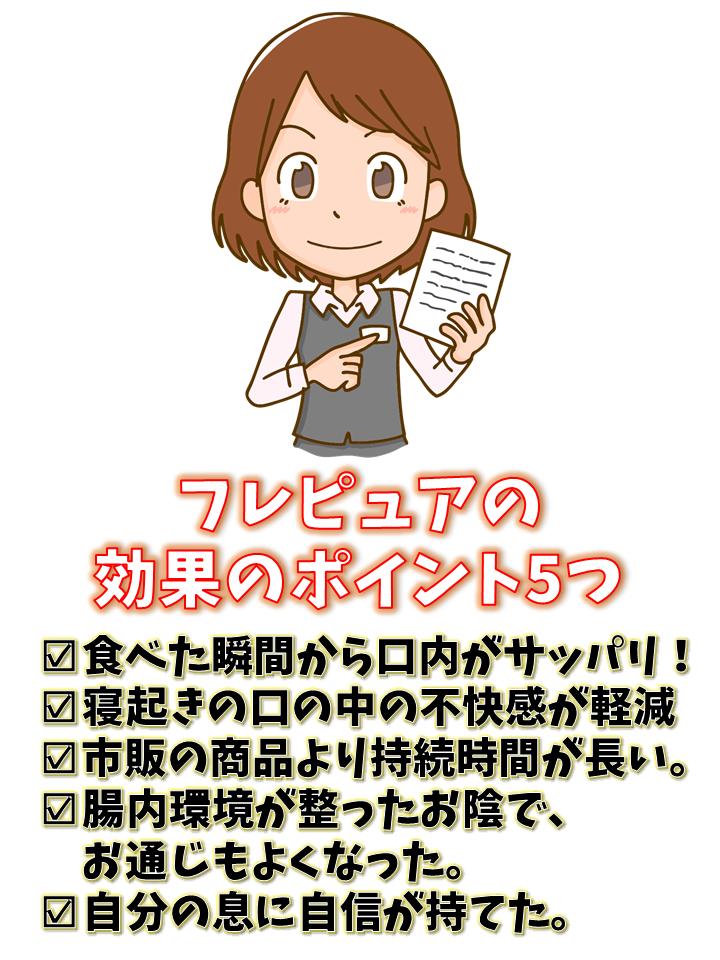 効果_フレピュア